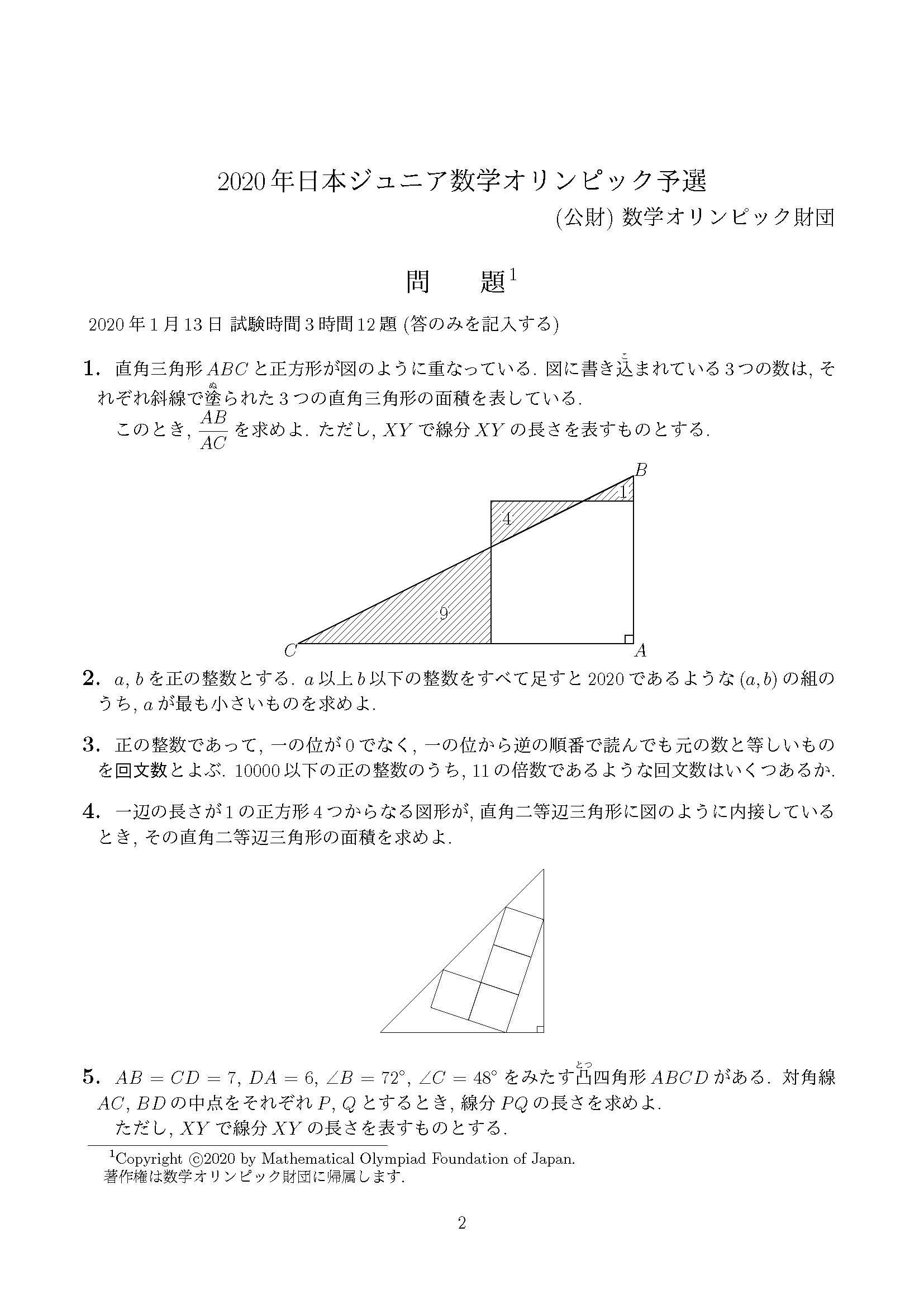 オリンピック 日本 数学
